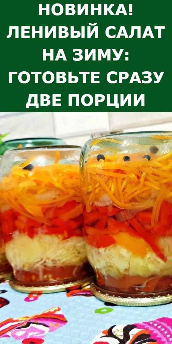 Новинка! Ленивый салат на зиму: готовьте сразу две порции