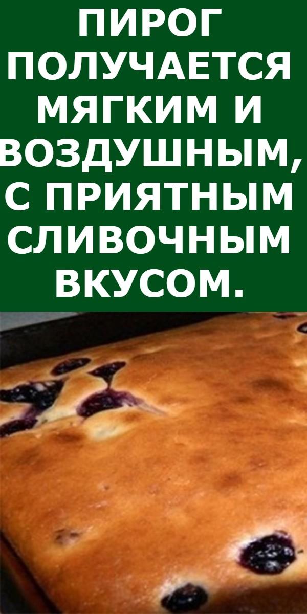 Пирог получается мягким и воздушным, с приятным сливочным вкусом.