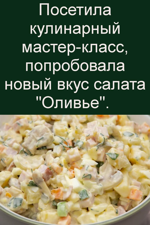 posetila-kulinarnyy-master-klass-poprobovala-novyy-vkus-salata-_olive_-3
