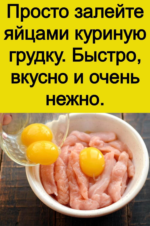 prosto-zaleyte-yaytsami-kurinuyu-grudku-bystro-vkusno-i-ochen-nezhno-3
