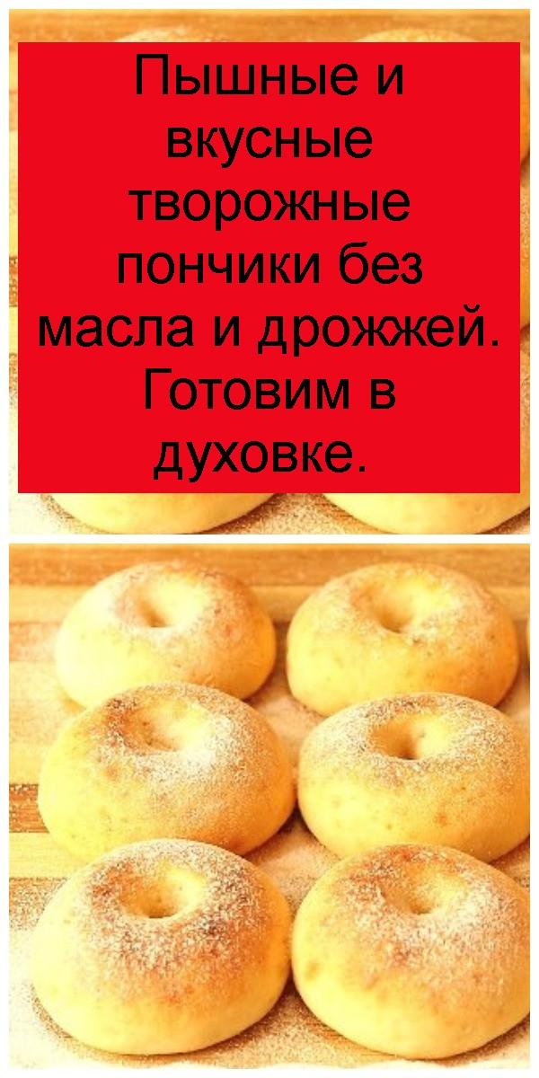 pyshnye-i-vkusnye-tvorozhnye-ponchiki-bez-masla-i-drozhzhey-4
