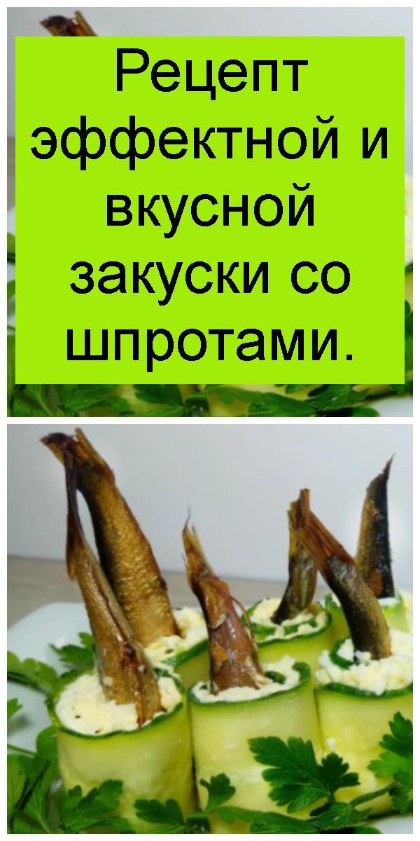 retsept-effektnoy-i-vkusnoy-zakuski-so-shprotami-4