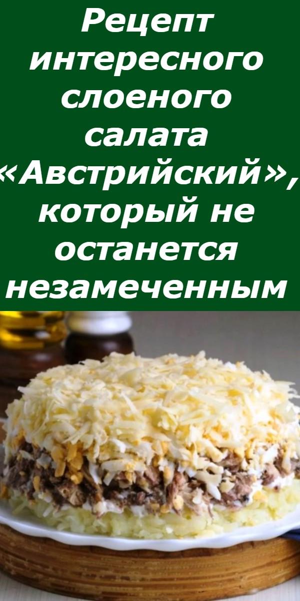 retsept-interesnogo-sloenogo-salata-avstriyskiy-kotoryy-ne-ostanetsya-nezamechennym1