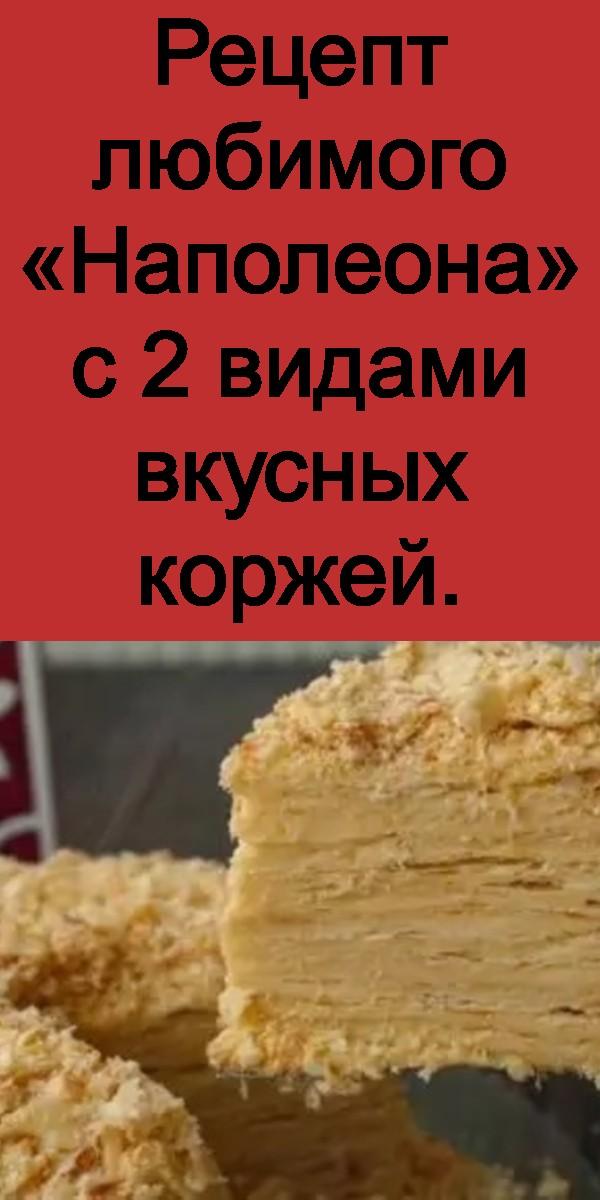 retsept-lyubimogo-napoleona-s-2-vidami-vkusnyh-korzhey-3