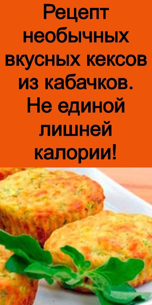 retsept-neobychnyh-vkusnyh-keksov-iz-kabachkov-ne-edinoy-lishney-kalorii-3