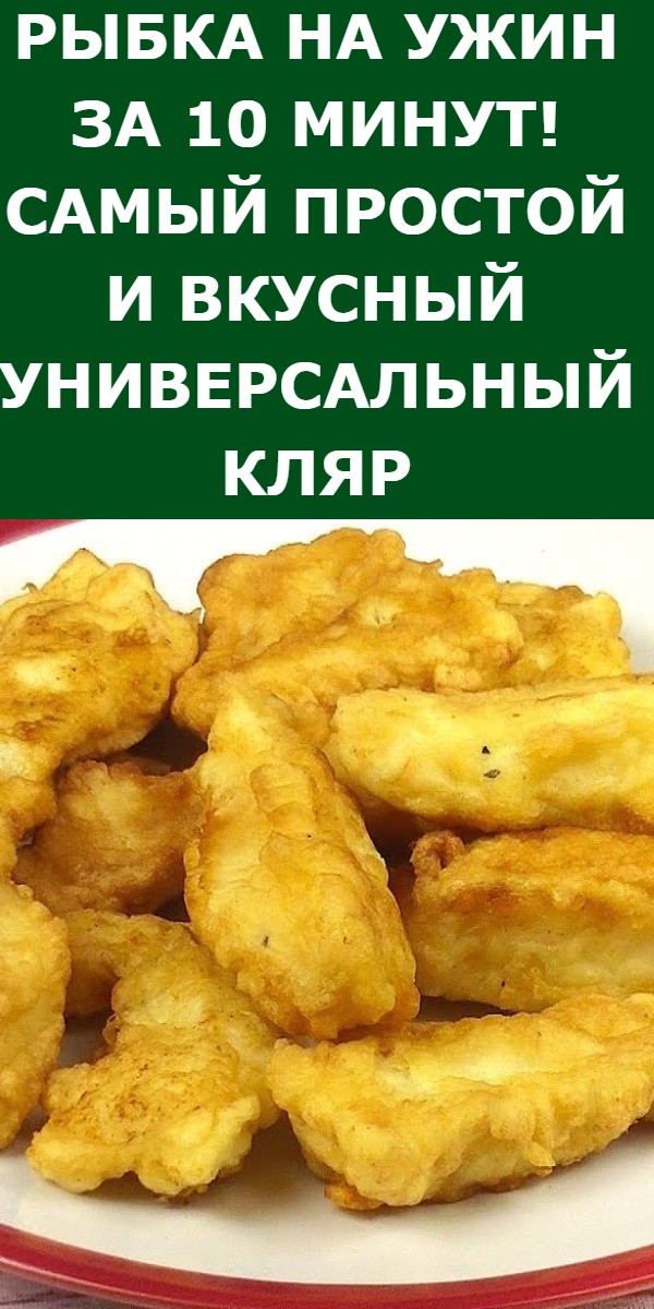Рыбка на ужин за 10 минут! Самый простой и вкусный универсальный кляр