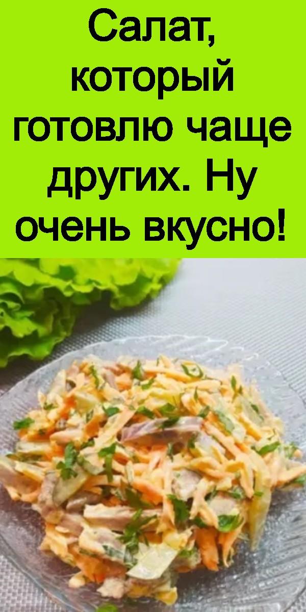 salat-kotoryy-gotovlyu-chasche-drugih-nu-ochen-vkusno-3