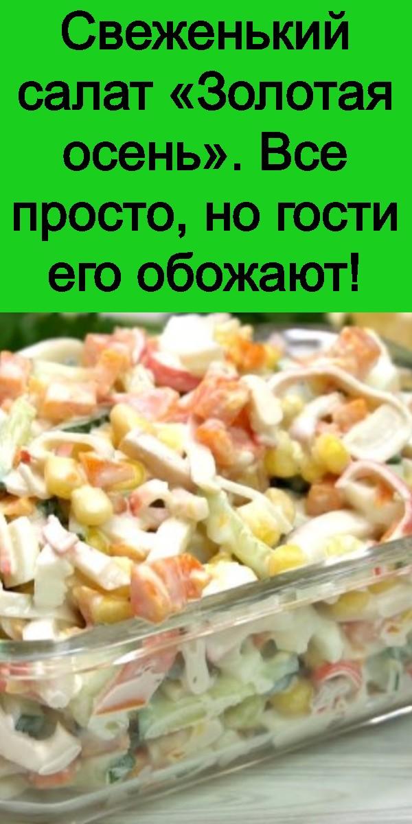 svezhenkiy-salat-zolotaya-osen-vse-prosto-no-gosti-ego-obozhayut-3