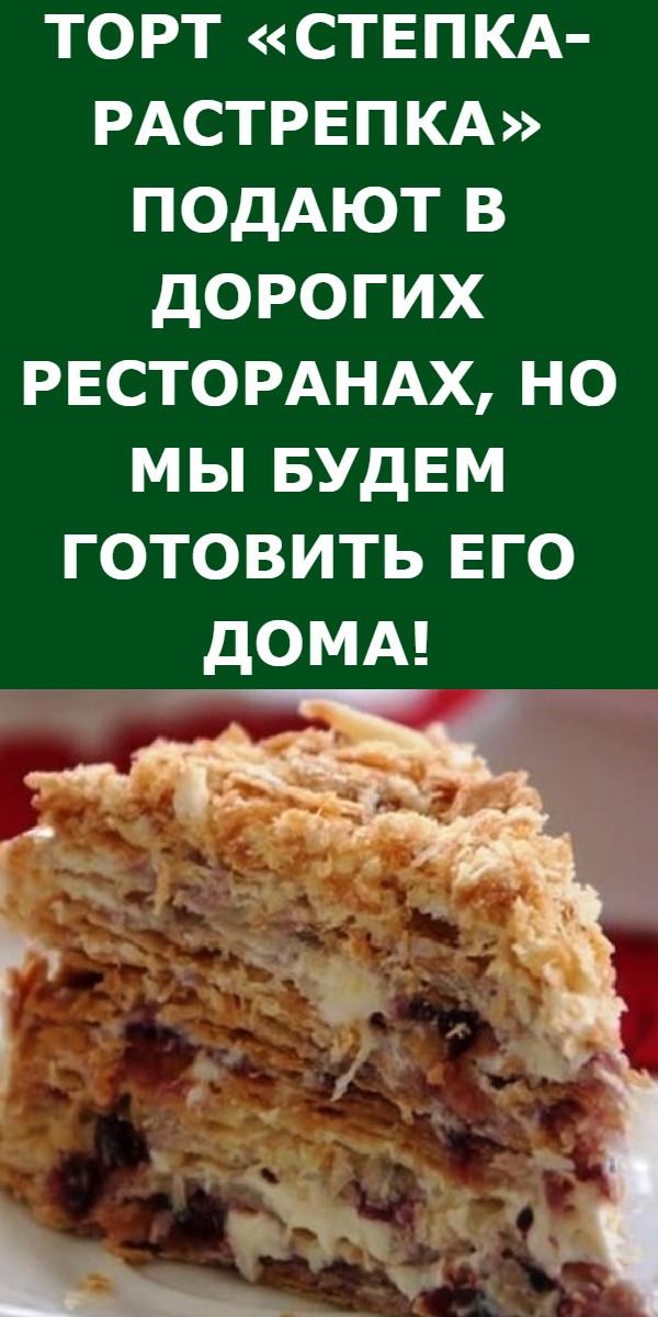 Торт «Степка-растрепка» подают в дорогих ресторанах, но мы будем готовить его дома!