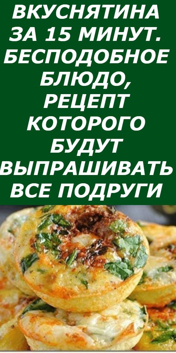 Вкуснятина за 15 минут. БЕСПОДОБНОЕ блюдо, рецепт которого будут выпрашивать все подруги
