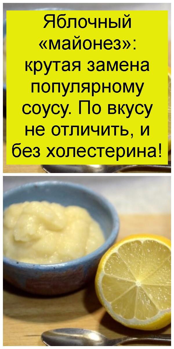 yablochnyy-mayonez-krutaya-zamena-populyarnomu-sousu-4