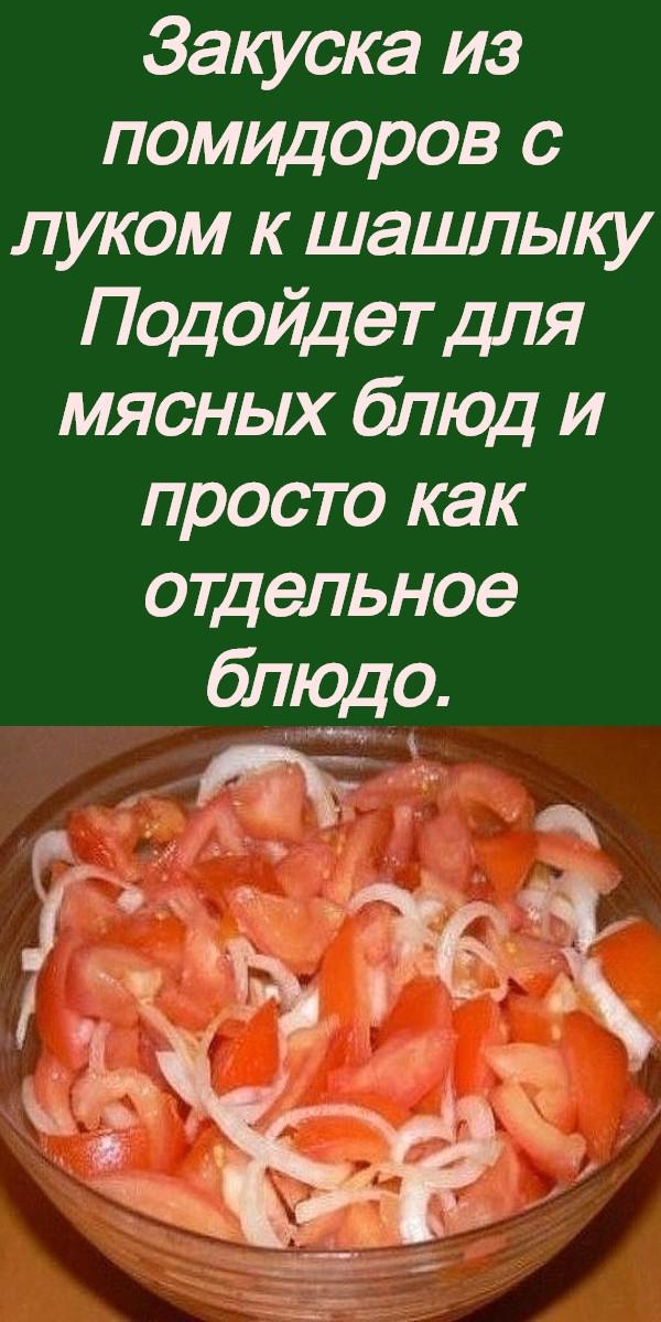 Закуска из помидоров с луком к шашлыку Подойдет для мясных блюд и просто как отдельное блюдо.