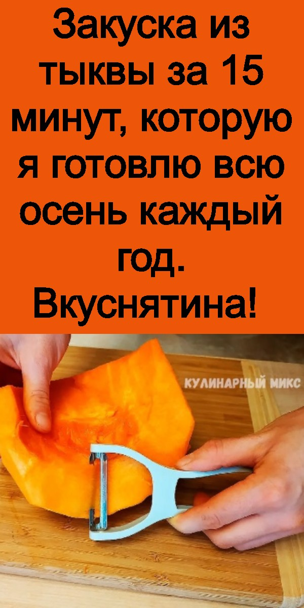 zakuska-iz-tykvy-za-15-minut-kotoruyu-ya-gotovlyu-vsyu-osen-kazhdyy-god-vkusnyatina-3