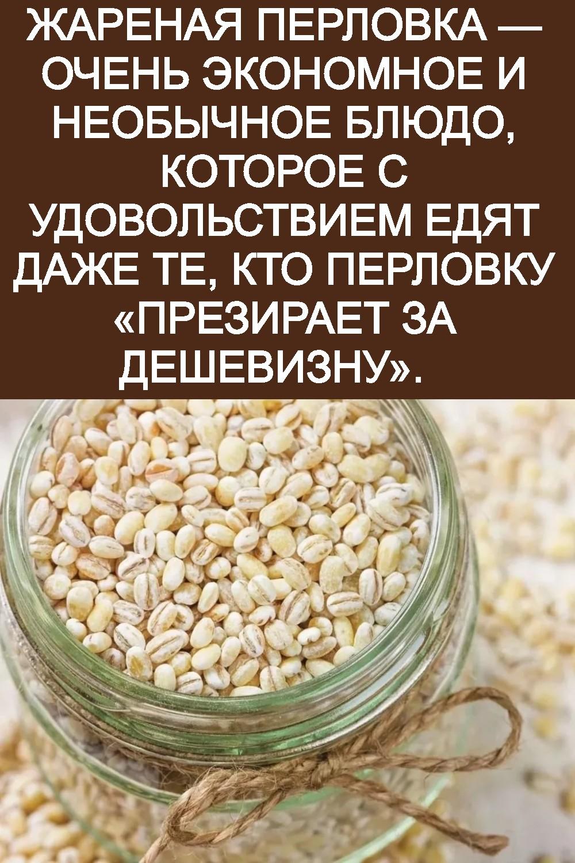 zharenaya-perlovka-ochen-ekonomnoe-i-neobychnoe-blyudo-kotoroe-s-udovolstviem-edyat-dazhe-te-kto-perlovku-preziraet-za-desheviznu-3